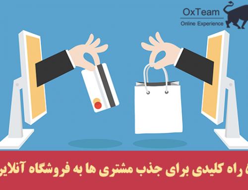 ۵ راه کلیدی برای جذب مشتری ها به فروشگاه آنلاین