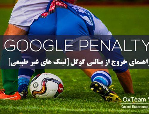 چگونه اسیر پنالتی گوگل نشویم(لینک های غیر طبیعی)