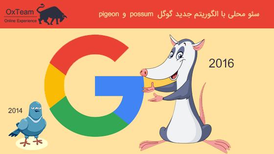 سئو محلی با الگوریتم جدید گوگل possum و pigeon