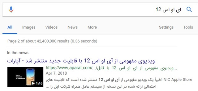 الگوریتم In The news گوگل